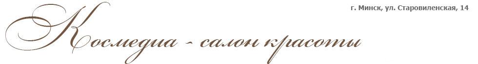 """Салон красоты """"Космедиа"""""""